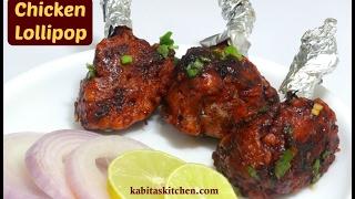 Chicken Lollipop Recipe   Super tasty Chicken Lollipop   Easy Chicken Starter    kabitaskitchen