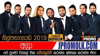 Aggra Nilpanagoda 2019 | JPromo Live Shows Stream Now | New Sinhala Songs
