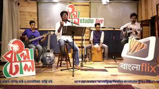 Bangladhol Studio Live By Akkhep Band
