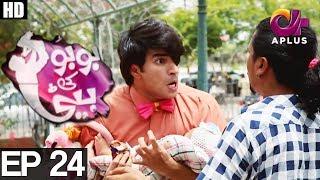 Bubu Ki Beti Episode 24 | Aplus ᴴᴰ | Top Pakistani Dramas