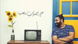 Ahmed Elshobokshy MAsnod 3liki | احمد الشبكشي راب رومانسي | مسنود عليكي
