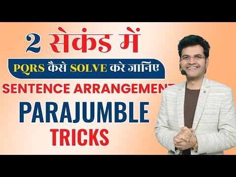 Xxx Mp4 2 सेकेण्ड में PQRS कैसे Solve करें जानिए Dharmendra Sir से Sentence Arrangement Parajumble Tricks 3gp Sex