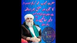 Huzoor e Akram Ka Mojza Or Ishq Bhara Waqia Bayan Murshid Dilbar Sain Madni