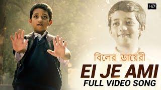 Ei Je Ami | Biler Diary | Latest Bengali Song | Samantak | Biswanath | Raja Narayan | SVF Music