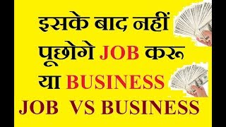 Job vs Business in Hindi | Which is better job or business |