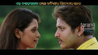 Love Pain Kuch Bhi Karega Odia Movie | Official Teaser HD | Babushan , Supriya