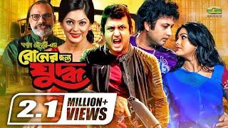 Boner Jonno Juddho | HD1080p | Amin Khan | Nipun | Misa Sawdagar | Bangla Hit Movie