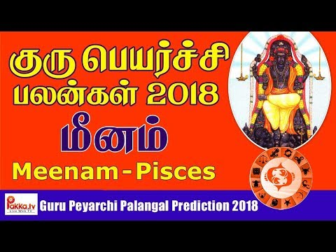 Xxx Mp4 Guru Peyarchi Palangal 2018 2019 For Meenam Rasi Pisces Meenam Rasi Predictions 3gp Sex
