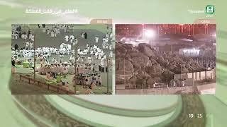 تغطية من المشاعر المقدسة 1439/12/09 هـ
