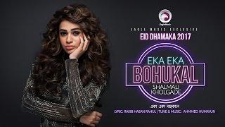 Eka Eka Bohukal | Shalmali Kholgade | Ahmmed Humayun | Official Teaser | Eid Dhamaka 2017