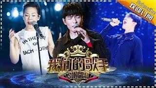 《我们的歌手》第12期 20170408:半决赛即将开启牵动人心Our Singer【我是歌手官方频道】