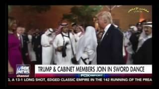 فوكس نيوز  : الملك سلمان يقلد الرئيس ترمب أعلى قلادة ملكية .. و ترمب و وزرائه يؤدون رقصة السيف ..