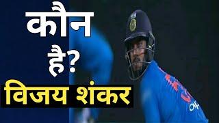 India Beat Bangladesh By 4 Wickets, Who is Vijay Shankar