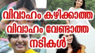 വിവാഹം കഴിക്കാത്ത  വിവാഹം വേണ്ടാത്ത നടികൾ | Unmarried Actress in Malayalam
