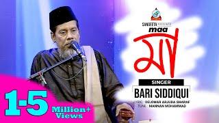 images Maa Mone Boro Jala Bari Siddiqui Music Video