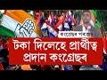 Panchayat ticket seller's of Congress ¦¦ Nurul Huda expose all