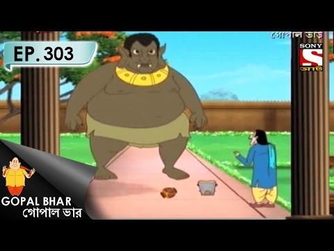 Gopal Bhar (Bangla) - গোপাল ভার (Bengali) - Ep 303 - Boka Doitya