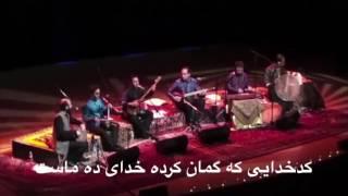 Kadkhoda by Parvaz Homay