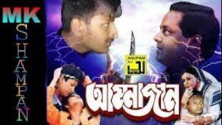Ammajan Movie story MK SHAMPAN Present