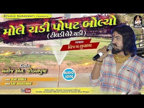 Xxx Mp4 Vijay Suvada Mole Chadi Popat Bolyo New Gujarati Song 2018 FULL Audio RDC Gujarati 3gp Sex