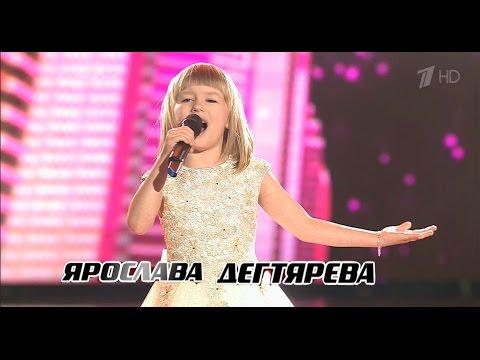 эксперта: Перед что пела в финале голоса ярослава дегтярева исподнее белье
