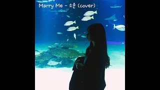 marry me  - 소윤 (cover)