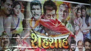 Shahenshah Bhojpuri Film (2016) First Time Online Trailer Launch Pawan Singh,Anjana Singh