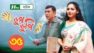 Bangla Natok |  Dugdugi | Episode 35 | Chanchal Chowdhury, Dr. Ezaz, Mishu Sabbir