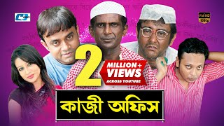Kazi Office | Bangla Hits Natok | Full HD | Hasan Masud | Dipa Khondoker | Shamim Jaman