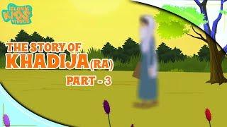Family Of Prophet Muhammad (SAW) For Kids  | Khadija (RA) Wife Of Prophet | Part 3 | Islamic Stories