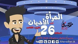 من أسباب إلحادى - رمضان 2015 - الحلقة 26 - المرأة فى الأديان - ج2 | 26 Episode