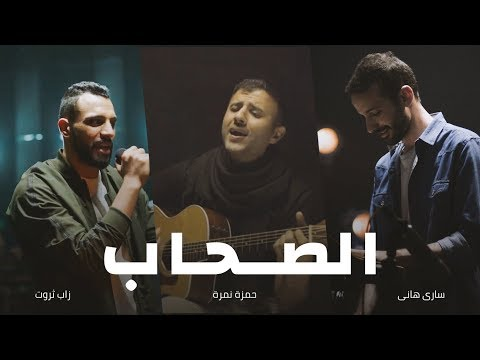 Al So7ab أغنية الصحاب Zap Tharwat & Sary Hany ft. Hamza Namira