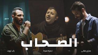 Al So7ab - أغنية الصحاب | Zap Tharwat & Sary Hany ft. Hamza Namira