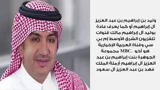 مذبحة الامراءتعرف على الامراء الذين اتم إلقاء القبض عليهم في السعودية بيد محمد بن سلمان