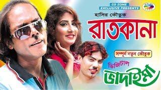 Raat Kana    রাত কানা     Digital Vadaima   Joaher   Kakoli   Bangla Comedy 2018