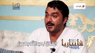 كلمة الفنان عبدالله بهمن لجمهور مسرحية فانتازيا في عيد الفطر