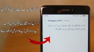 #GoodNewForPak   You Can Now Speak to Google in Urdu & And Write easily   GBord New feature