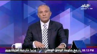 على مسئوليتي - أحمد موسى - أحمد موسى يكشف سرعدم رفع لافتات خاصة في جمعة الأرض