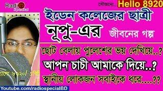 Nupu - Jiboner Golpo - Hello 8920 - Nupu Life Story- By Radio Special