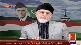 Dr Tahir ul Qadri Press Conference on Model Town Istighasa Case - 8th Feb 2017