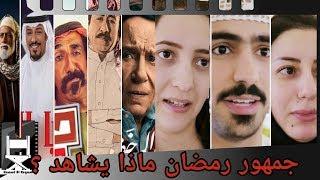 دراما رمضان 2018 : ماذا يشاهد الجمهور ؟ العاصوف|عطر الروح | نسر الصعيد |حدك مدك | الصدمة