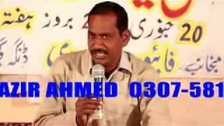 five star dinga kharian gujrat best saif ul malook tahir asghar 2018 punjabi desi songs p1