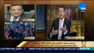 رأي عام | محمود مسلم: المؤتمر نجح في عمل حراك سياسي لم تفلح فيه الأحزاب
