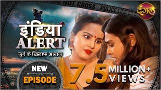 India Alert    New Episode 205    Laut Aao Aanchal ( लौट आओ आँचल )    इंडिया अलर्ट Dangal TV