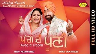 Pag Di Pooni II Raja Markhai II Biba Deep Kiran II Anand Music II New Punjabi Song 2016