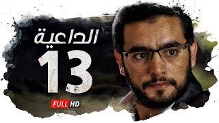 مسلسل الداعية HD - الحلقة ( 13 ) الثالثة عشر / بطولة هاني سلامة - AlDa3eya Series Ep13