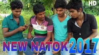 Indian Bangla Natok -Mobile Chai-2017 Full HD |Habibur Islam|Masud Rana|Fatfish Entertainment Dhubri
