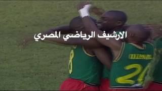 مباراه نادره : مصر 0 الكاميرون 1 باتريك أمبوما - دورالثمانيه كأس الامم الافريقية  فبراير 2002