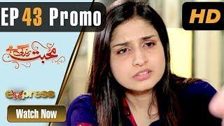 Pakistani Drama | Mohabbat Zindagi Hai - Episode 43 Promo | Express Entertainment Dramas | Madiha