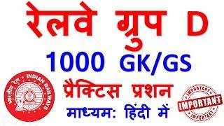 1000 GK & GS MCQs For Railway Group D  हिंदी में